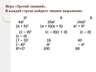 Море «Ошибок». 25х²-49у² = (5х-7у) (5х-7у) ( а+3в)³= а³-9а²в+9ав²-27в³ (6с-2)