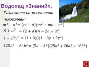ОТВЕТЫ. 1 – 4 2 – 7 3 – 1 4 – 2 5 – 6 6 – 3 7 – 5
