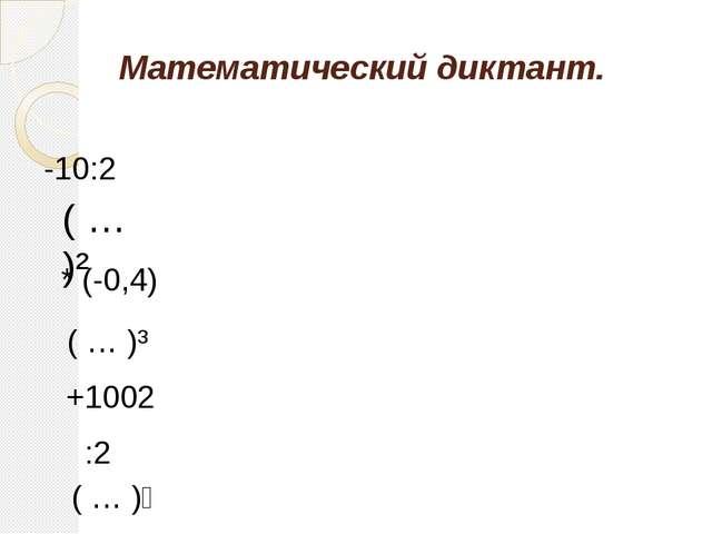 Игра «Третий лишний». В каждой строке найдите лишнее выражение. 3²...