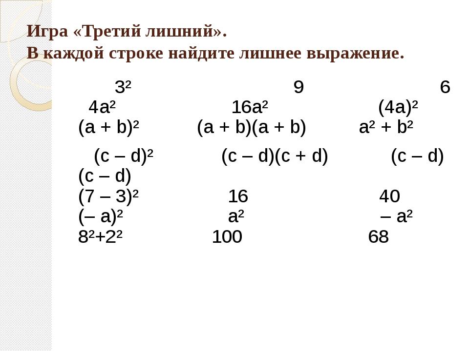 Море «Ошибок». 25х²-49у² = (5х-7у) (5х-7у) ( а+3в)³= а³-9а²в+9ав²-27в³ (6с-2)...