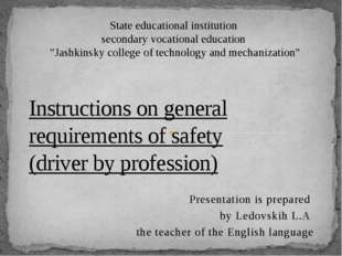 Presentation is prepared by Ledovskih L.A the teacher of the English language