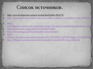 Список источников. http://www.liveinternet.ru/users/veronichka9/rubric/863279
