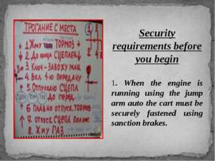 Security requirements before you begin 1. When the engine is running using th