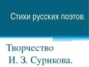 Стихи русских поэтов. Творчество И. З. Сурикова.