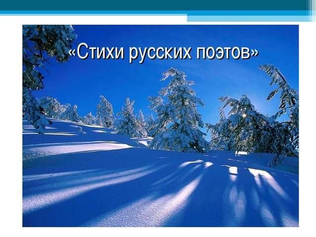 «Стихи русских поэтов»