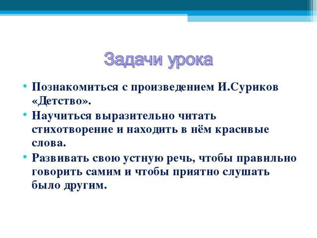 Познакомиться с произведением И.Суриков «Детство». Научиться выразительно чит...