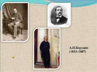 А.П.Бородин (1833–1887)