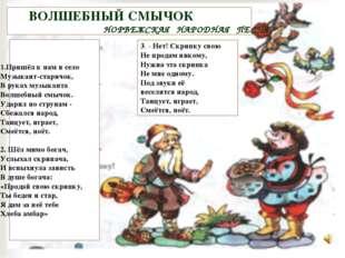 1.Пришёл к нам в село Музыкант-старичок, В руках музыканта Волшебный смычок.