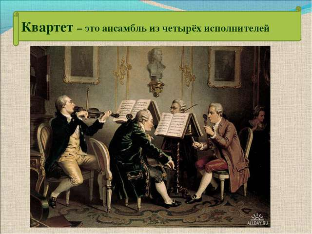 Квартет – это ансамбль из четырёх исполнителей