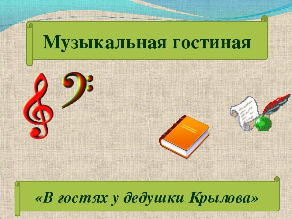 «В гостях у дедушки Крылова» Музыкальная гостиная