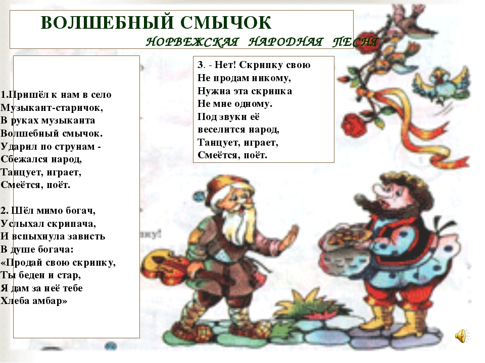 1.Пришёл к нам в село Музыкант-старичок, В руках музыканта Волшебный смычок....