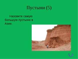 Города (45)  Символом какого российского города является Александровская кол