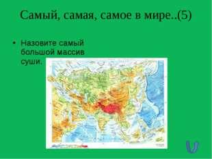 Самый, самая, самое в мире..(15)  Какая из стран имеет самое большое число м