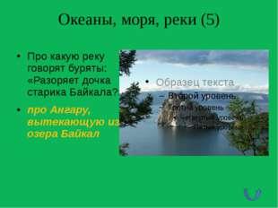 Горы (45) На каком материке расположены русские горы? В Антарктиде
