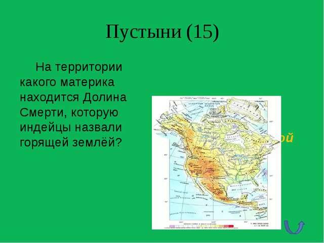 Города (75) Назовите родину людей, которые считают, что рождаются с веслом в...