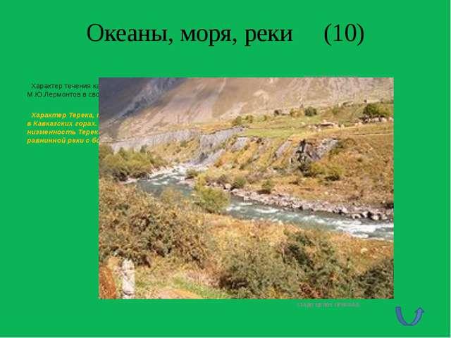 Горы (60) Какие невысокие горы в Америке называют Русскими, в России - Америк...