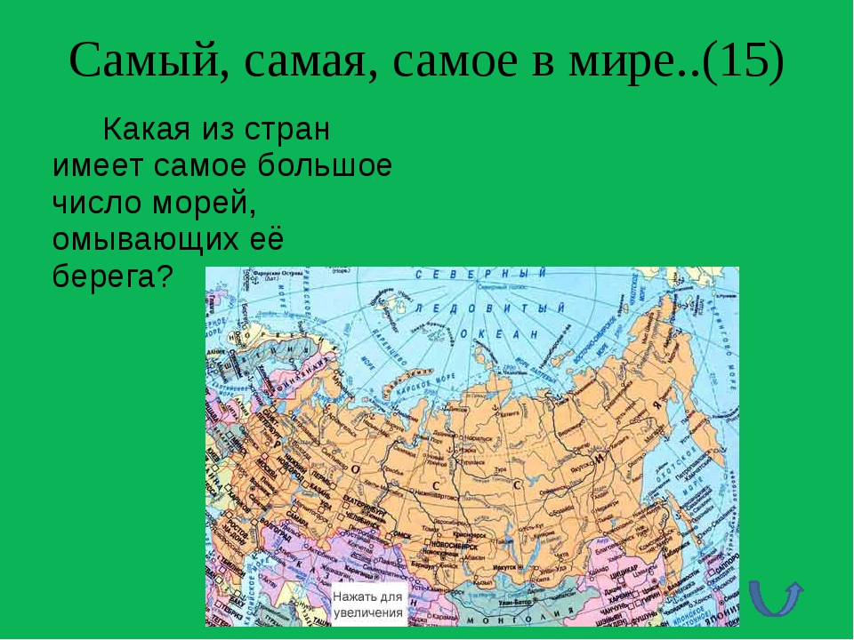 Самый, самая, самое в мире..(25) В какой европейской столице самое большое чи...