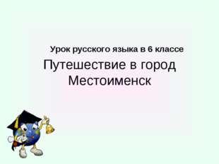 Путешествие в город Местоименск Урок русского языка в 6 классе