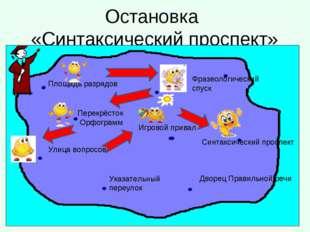Остановка «Синтаксический проспект» Площадь разрядов Перекрёсток Орфограмм Ук
