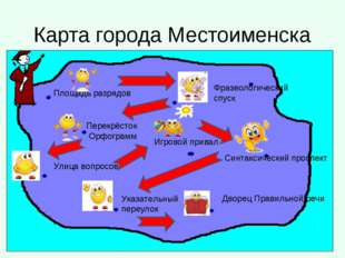 Карта города Местоименска Площадь разрядов Перекрёсток Орфограмм Указательный