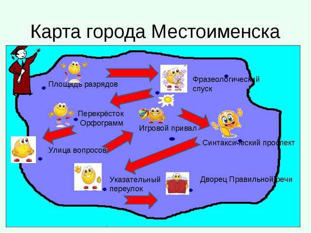 Карта города Местоименска Площадь разрядов Перекрёсток Орфограмм Указательный...