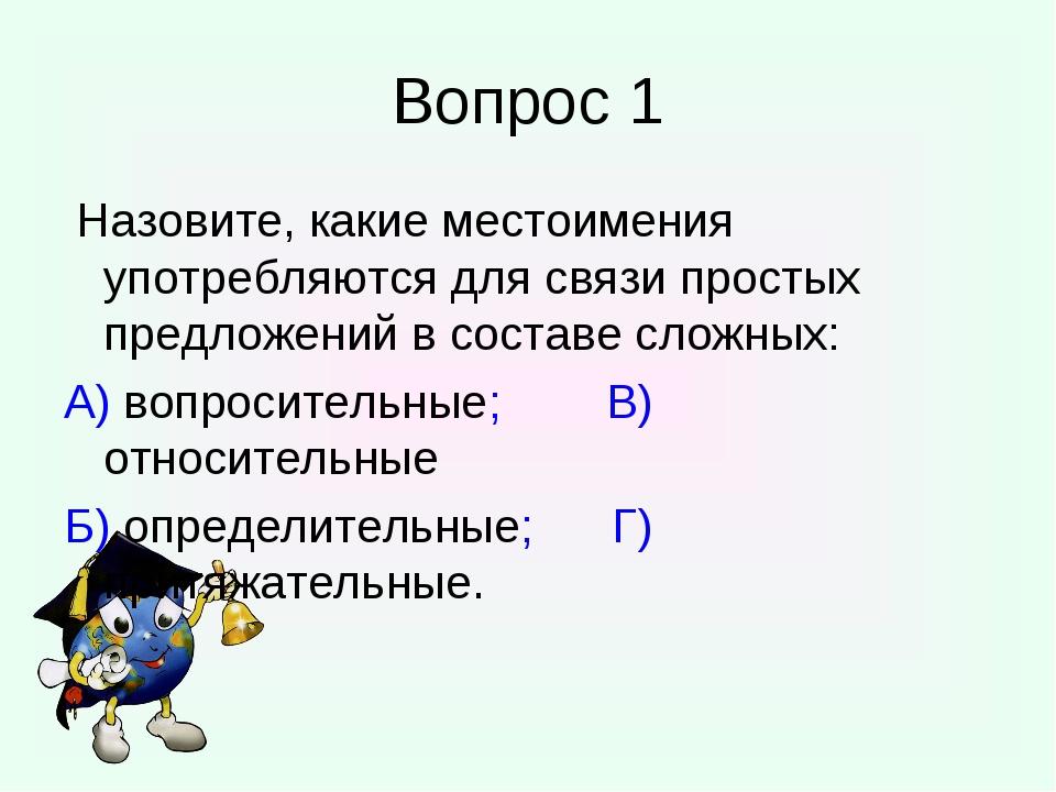 Вопрос 1 Назовите, какие местоимения употребляются для связи простых предложе...