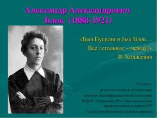 Александр Александрович Блок (1880-1921) «Был Пушкин и был Блок… Все остально