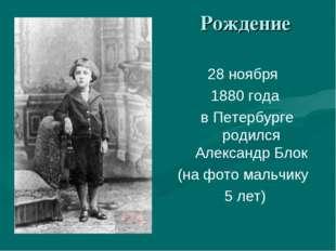Рождение 28 ноября 1880 года в Петербурге родился Александр Блок (на фото ма