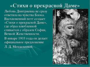 «Стихи о прекрасной Даме» Любовь Дмитриевна не сразу ответила на чувства Блок