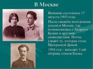 В Москве Венчание состоялось 17 августа 1903 года. После свадьбы молодежены у