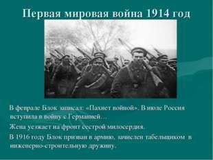 Первая мировая война 1914 год В феврале Блок записал: «Пахнет войной». В июле