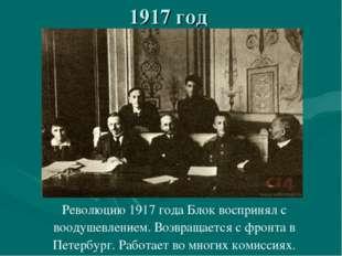 1917 год Революцию 1917 года Блок воспринял с воодушевлением. Возвращается с
