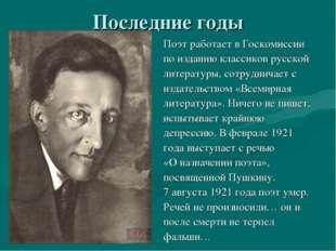 Последние годы Поэт работает в Госкомиссии по изданию классиков русской литер