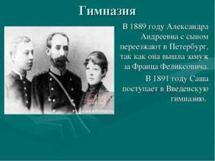 Гимназия В 1889 году Александра Андреевна с сыном переезжают в Петербург, так