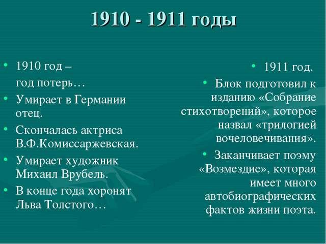 1910 - 1911 годы 1910 год – год потерь… Умирает в Германии отец. Скончалась а...