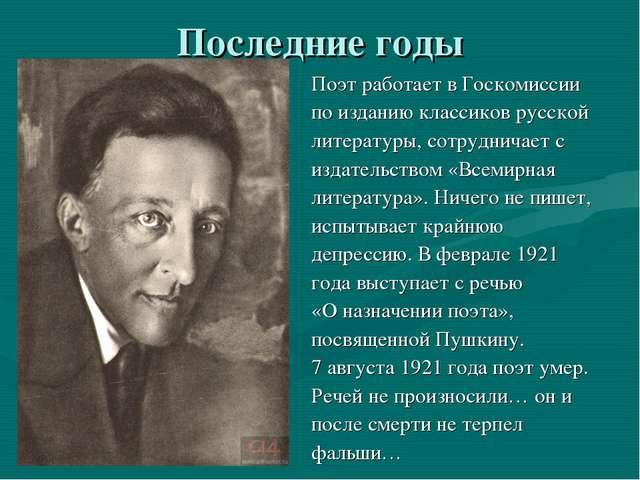 Последние годы Поэт работает в Госкомиссии по изданию классиков русской литер...