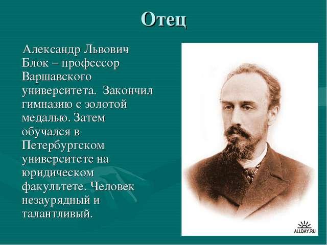 Отец Александр Львович Блок – профессор Варшавского университета. Закончил ги...