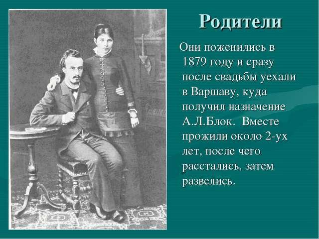 Родители Они поженились в 1879 году и сразу после свадьбы уехали в Варшаву,...