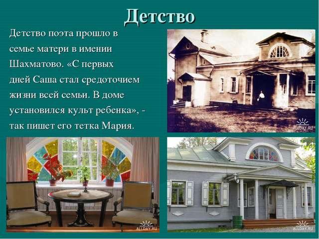 Детство Детство поэта прошло в семье матери в имении Шахматово. «С первых дне...