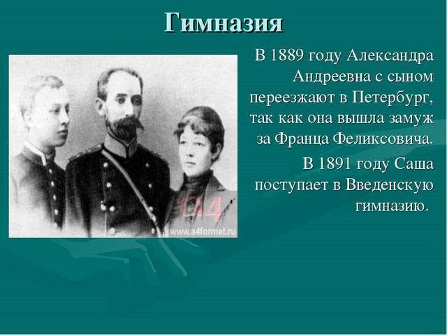Гимназия В 1889 году Александра Андреевна с сыном переезжают в Петербург, так...