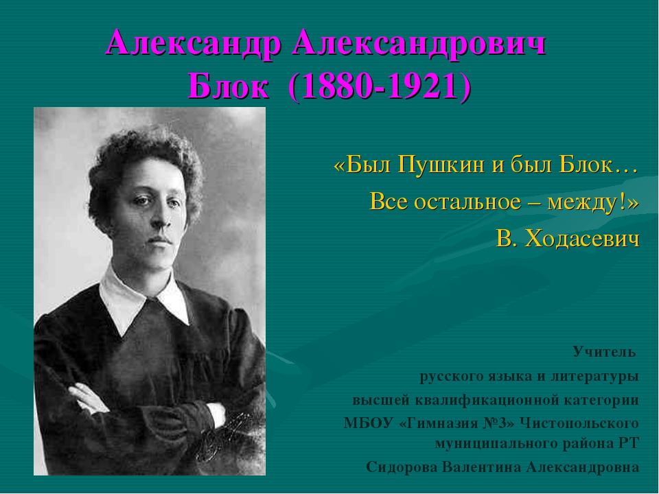 Александр Александрович Блок (1880-1921) «Был Пушкин и был Блок… Все остально...