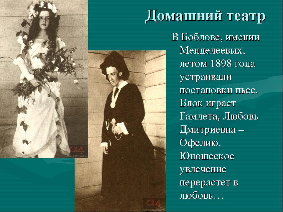 Домашний театр В Боблове, имении Менделеевых, летом 1898 года устраивали пос...