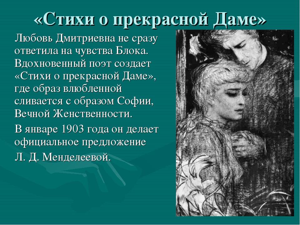 «Стихи о прекрасной Даме» Любовь Дмитриевна не сразу ответила на чувства Блок...