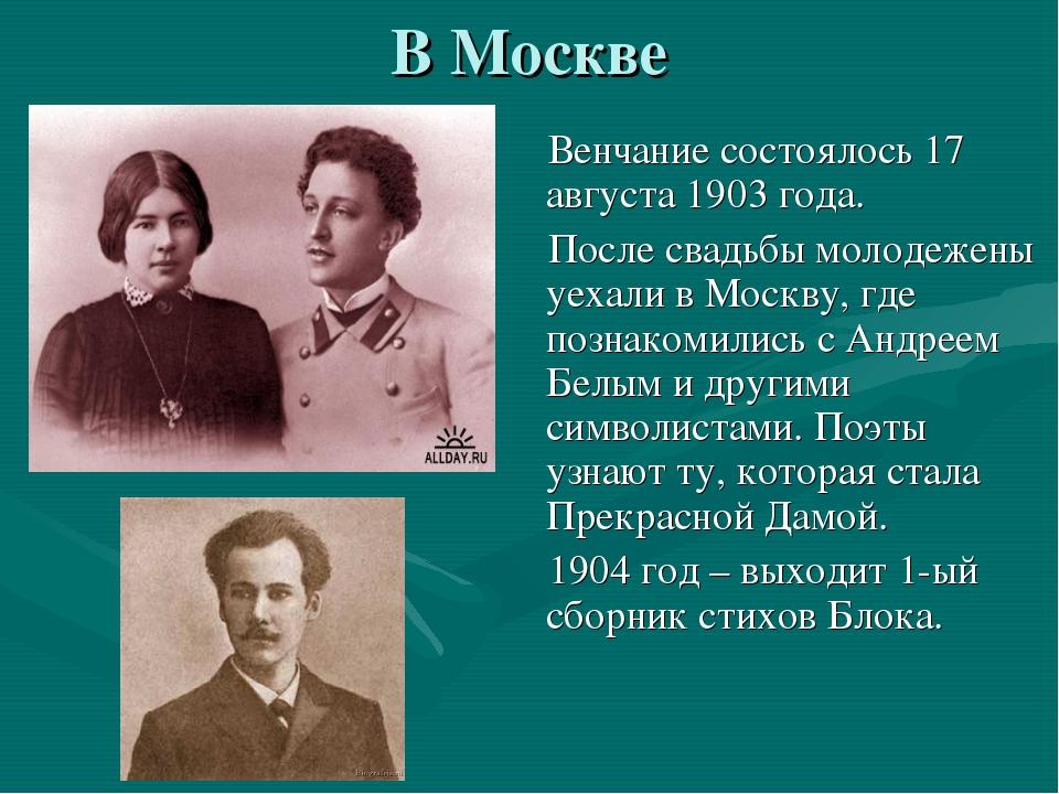 В Москве Венчание состоялось 17 августа 1903 года. После свадьбы молодежены у...