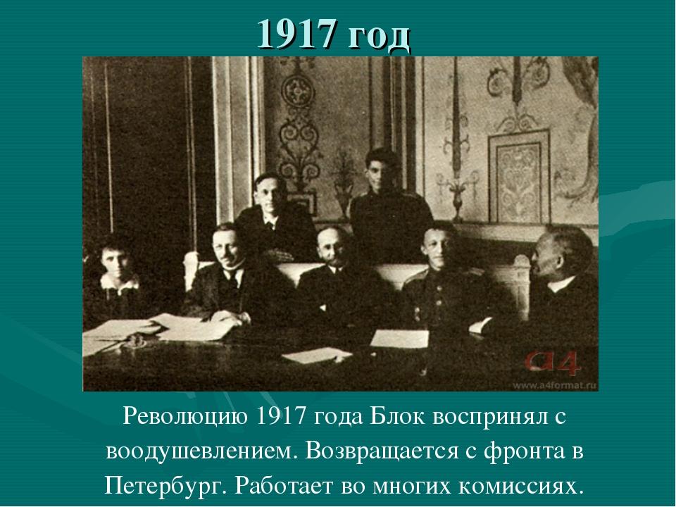 1917 год Революцию 1917 года Блок воспринял с воодушевлением. Возвращается с...