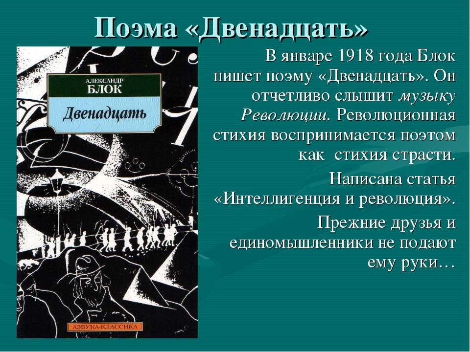 Поэма «Двенадцать» В январе 1918 года Блок пишет поэму «Двенадцать». Он отчет...