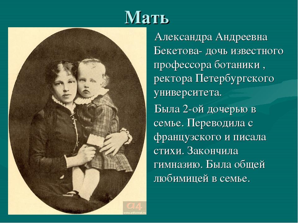 Мать Александра Андреевна Бекетова- дочь известного профессора ботаники , рек...