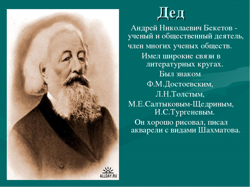 Дед Андрей Николаевич Бекетов - ученый и общественный деятель, член многих у...
