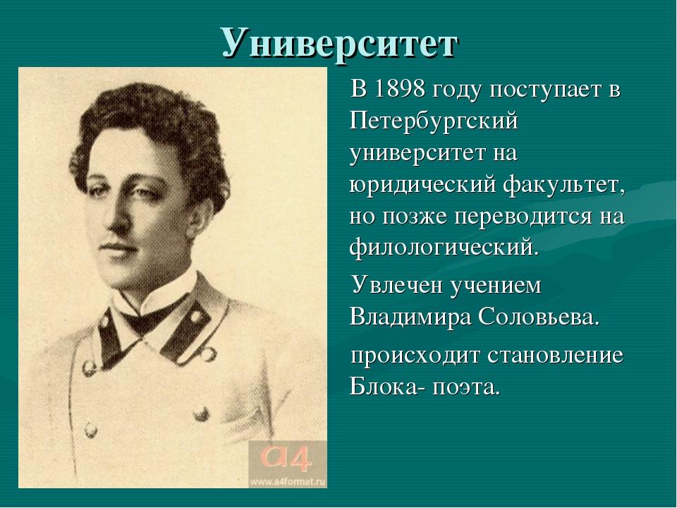 Университет В 1898 году поступает в Петербургский университет на юридический...