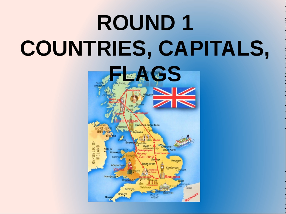 ROUND 1 COUNTRIES, CAPITALS, FLAGS